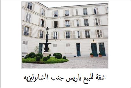 شقة للبيع في باريس جنب الشانزليزيه