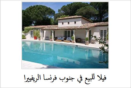 فلل للبيع في جنوب فرنسا الريفييرا