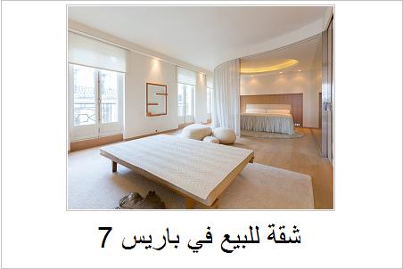 7شقة للبيع في باريس