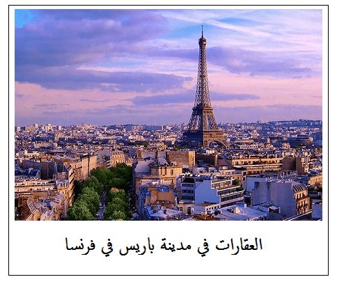 عقارات باريس فرنسا