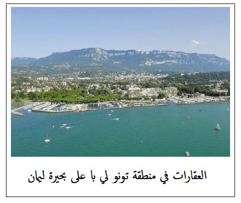 عقارات تونو لي با فرنسا
